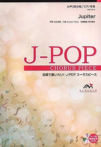 EMF3-0049 合唱J-POP 女声3部合唱/ピアノ伴奏 Jupiter (合唱で歌いたい!JーPOPコーラスピース)
