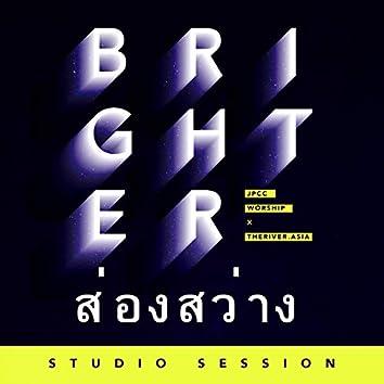 ส่องสว่าง (Studio Session)