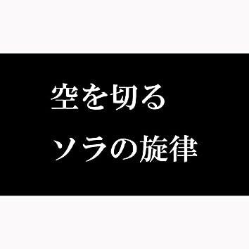 kuu wo kiru sora no senritsu feat.Lily