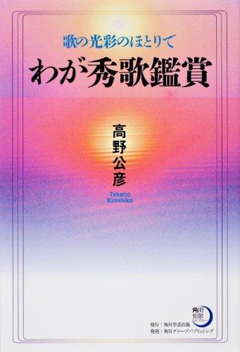 角川短歌ライブラリー  わが秀歌鑑賞  歌の光彩のほとりでの詳細を見る