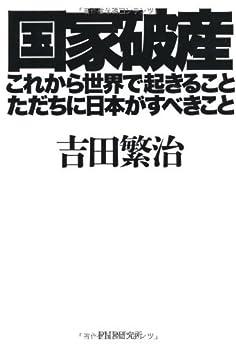 [吉田繁治]の国家破産・これから世界で起きること、ただちに日本がすべきこと