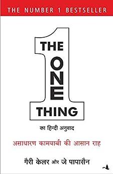 The One Thing (Hindi) (Hindi Edition) por [Gary Keller, Jay Papasan]