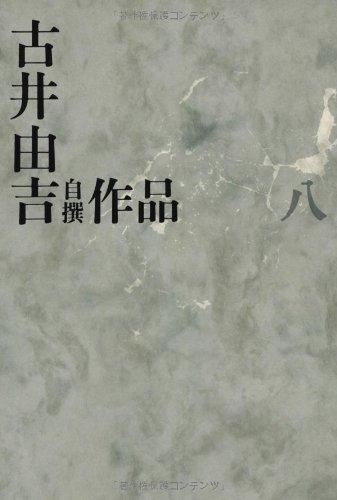 古井由吉自撰作品 8 野川/辻/やすみしほどを(『やすらい花』より) (古井由吉自撰作品【全8巻】)
