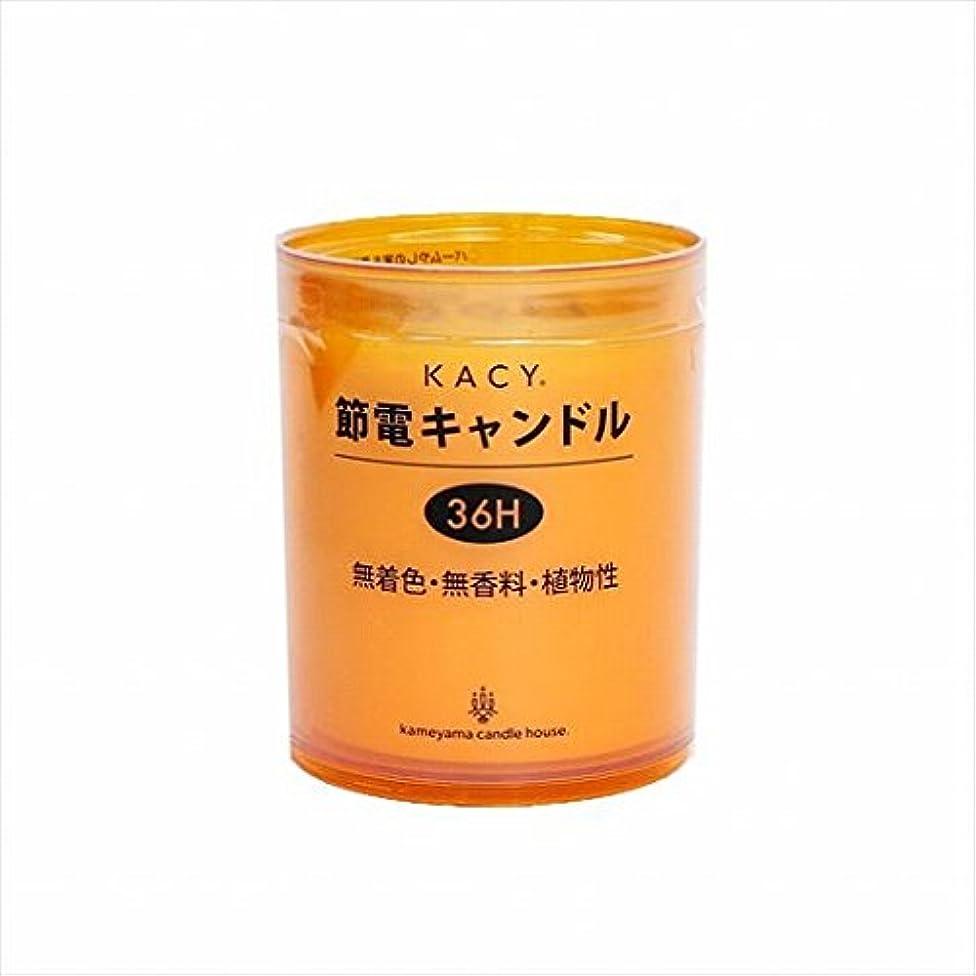 キウイカブ女性カメヤマキャンドル(kameyama candle) 節電キャンドル 36時間タイプ 「 オレンジ 」