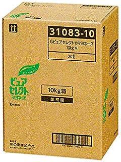 「ピュアセレクト®マヨネーズ」 10kg箱
