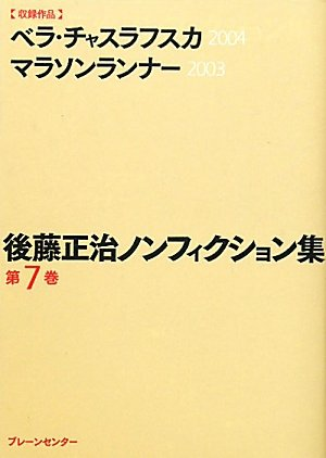 後藤正治ノンフィクション集 第7巻『ベラ・チャスラフスカ』節義のために『マラソンランナー』の詳細を見る