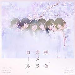 真っ白なキャンバス「桜色カメラロール」のジャケット画像