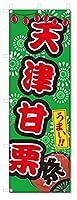 のぼり旗 天津甘栗 (W600×H1800)屋台・祭り