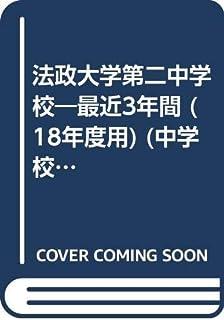 法政大学第二中学校―最近3年間 (18年度用) (中学校別入試問題集シリーズ (O19★))