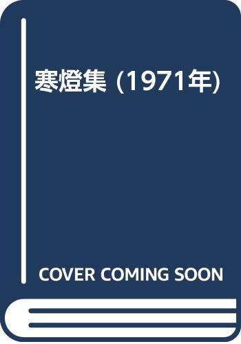 寒燈集 (1971年)の詳細を見る