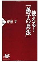 表紙: 使える!「孫子の兵法」 (PHP新書)   齋藤孝