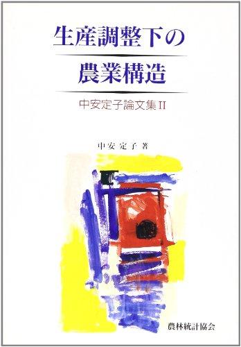 生産調整下の農業構造 (中安定子論文集 (2))の詳細を見る