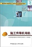 建筑施工特种作业人员安全技术考核培训教材:施工升降机司机