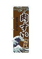 のぼり 肉すい 白波 NIKUSUI ISH-67【受注生産】 2枚セット