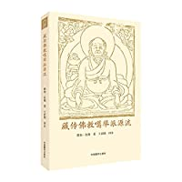 藏传佛教噶举派源流*