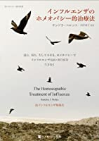 インフルエンザのホメオパシー的治療法 (ホメオパシー海外選書)