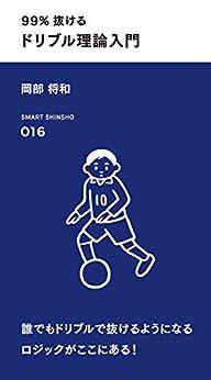 [岡部将和]の99%抜ける ドリブル理論入門 (スマート新書)
