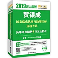 He Yincheng Practitioner 2019 New Outline Edition He Yincheng 2019 National Clinical Practice and Assistant Physician Qualification Examination Over the Year Test Points (Vol.2) Answers and Analysis(Chinese Edition)