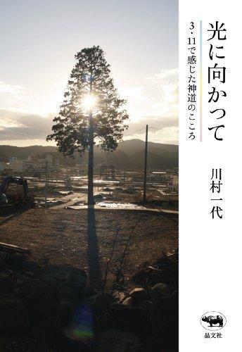 光に向かって: 3.11で感じた神道のこころ