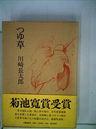 つゆ草 (1977年)の詳細を見る
