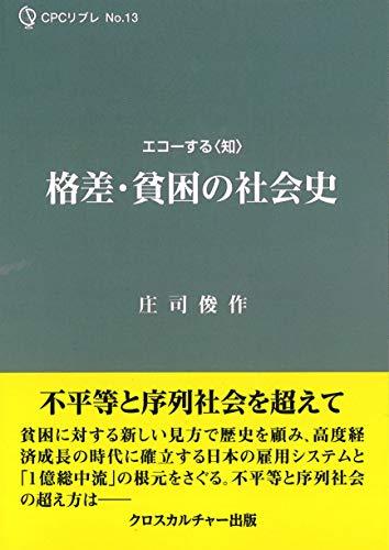 格差・貧困の社会史 (全1巻) (エコーする〈知〉CPCリブレ)の詳細を見る