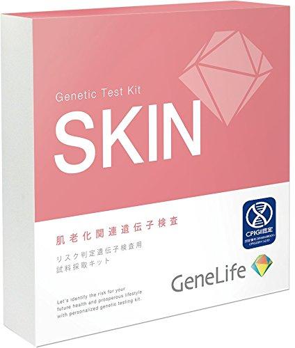 【紙報告書付き】Genelife肌老化遺伝子検査キット