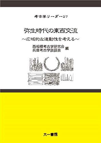 弥生時代の東西交流 広域的な連動性を考える (考古学リーダー)