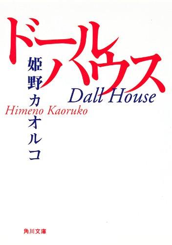 ドールハウス (角川文庫)