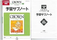 CROWN English Communication II New Edition 予習サブノート