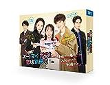 オー!マイ・ボス!恋は別冊で Blu-ray BOX[TCBD-1081][Blu-ray/ブルーレイ]