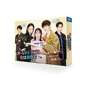 """オー! マイ・ボス! 恋は別冊で DVD-BOX"""""""