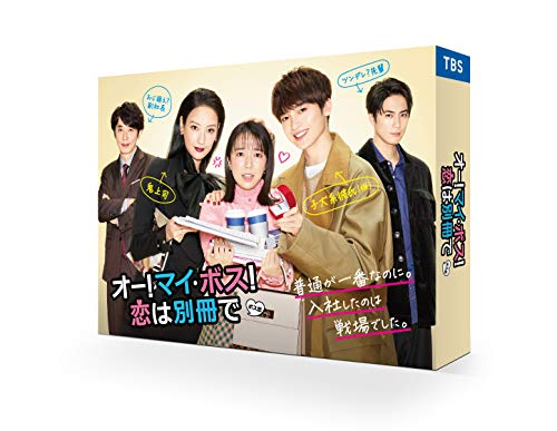 オー! マイ・ボス! 恋は別冊で DVD-BOX