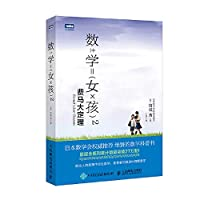 Mathematical girl 2 Fermat's last theorem(Chinese Edition)