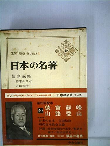 日本の名著〈40〉徳富蘇峰・山路愛山 (1971年)の詳細を見る