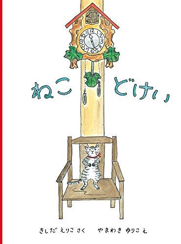 ねこどけい (こどものとも絵本)