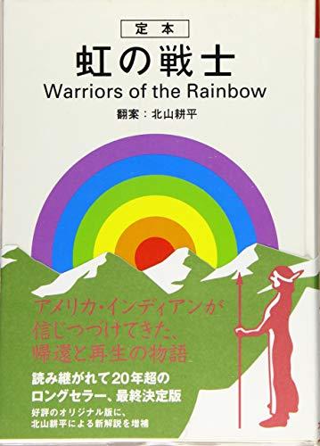 定本 虹の戦士