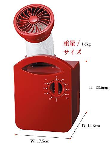 ルームメイト(ROOMMATE)『布団乾燥機(RM-98H)』