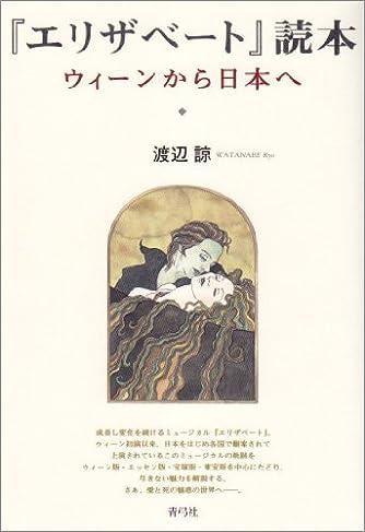 『エリザベート』読本―ウィーンから日本へ