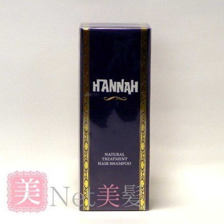 ハンナシャンプー300ml