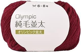 元廣 Olympic オリンピック 毛糸 純毛 並太 10玉1パック col.405 ワインレッド