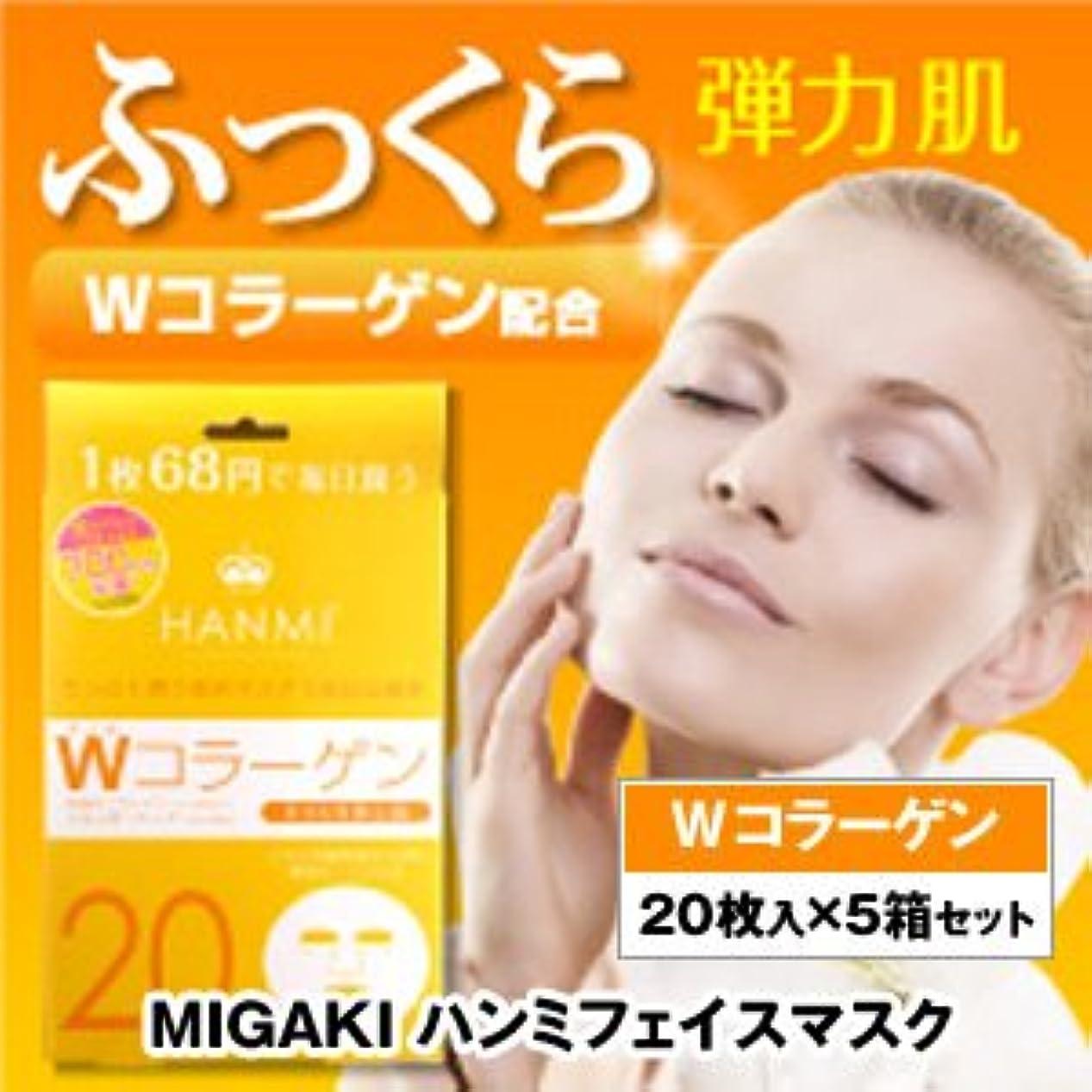 うなずくおじいちゃん郵便番号MIGAKI ハンミフェイスマスク Wコラーゲン 5箱セット