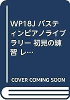 バスティン ピアノ ライブラリー 初見の練習 レベル3(WP18J)
