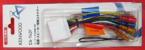 Kenwood (for Subaru car power supply wiring connector CA-742F