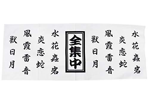 鬼切手ぬぐい (全集中)日本製 手拭い コスプレ 和風小物 全集中!滅 刃「寝てる間もずっと全集中の呼吸していますか?」