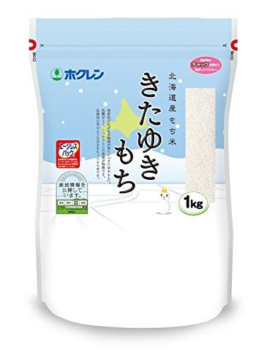 ホクレン 北海道産 きたゆきもち米 1kg 令和2年産
