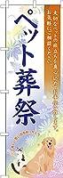 既製品のぼり旗 「ペット葬儀2」 短納期 高品質デザイン 600mm×1,800mm のぼり