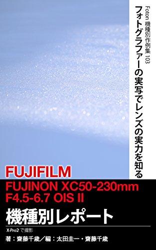 Foton Photo collection samples 103 FUJIFILM FUJINON XC50-230mmF45-67 OIS II Report: Capture X-Pro2 (Japanese Edition)