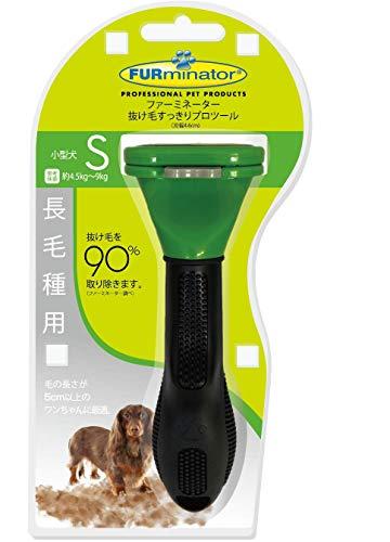 ファーミネーター [正規代理店品] グリーン 小型犬 長毛種用 S サイズ