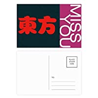 東方中国の姓の文字の中国 ポストカードセットサンクスカード郵送側20個ミス