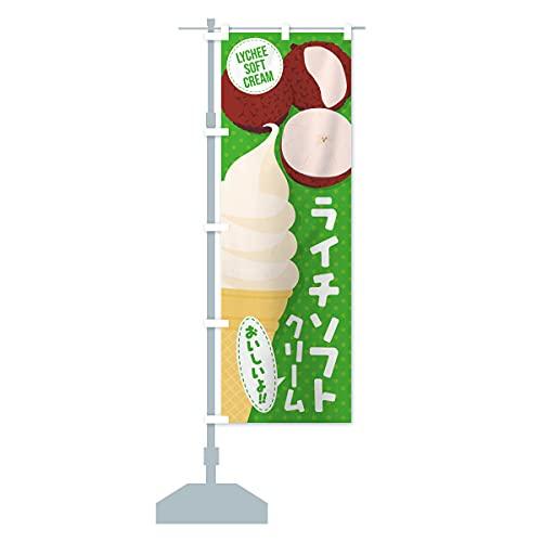 ライチソフトクリーム のぼり旗 サイズ選べます(ジャンボ90x270cm 左チチ)
